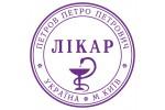 Печать ВРАЧА L_pr40-0-1
