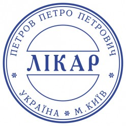Печать ВРАЧА L_pr40-0-6