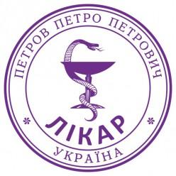 Печать ВРАЧА L_pr40-0-8