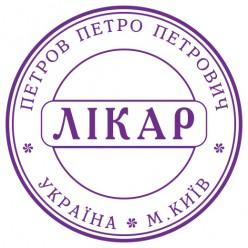 Печать ВРАЧА L_pr40-0-9