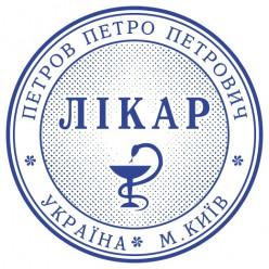 Печать ВРАЧА L_pr40-1-2