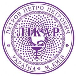 Печать ВРАЧА L_pr40-2-1