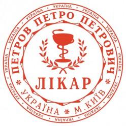 Печать ВРАЧА L_pr40-2-7