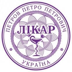 Печать ВРАЧА L_pr40-2-9