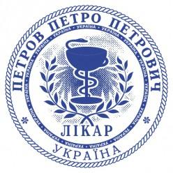 Печать ВРАЧА L_pr40-3-2