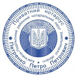 Печать Частного Нотариуса N_pr45_1