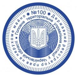 Номерная печать государственного регистратора прав на недвижимое имущество N_pr45_3