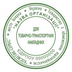 """Печать дополнительная """"ДЛЯ ТТН"""" J_pr40_0_1"""