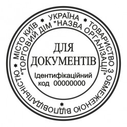 """Печать дополнительная """"ДЛЯ ДОКУМЕНТОВ"""" Jj_pr40_0_2"""