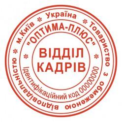 """Печать дополнительная """"ОТДЕЛ КАДРОВ"""" J_pr40_0_3"""
