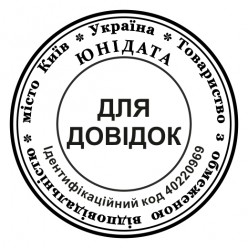 """Печать дополнительная """"ДЛЯ ДОВІДОК"""" J_pr40_0_5"""
