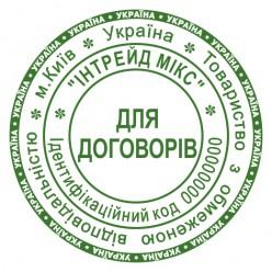 """Печать дополнительная """"ДЛЯ ДОГОВОРОВ"""" Jj_pr40_1_1"""