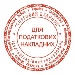 """Печать дополнительная """"ДЛЯ НАЛОГОВЫХ НАКЛАДНЫХ"""" Jj_pr40_1_2"""