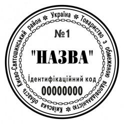 """Печать дополнительная """"НОМЕРНАЯ №1"""" Jj_pr40_1_4"""