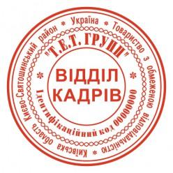 """Печать дополнительная """"ОТДЕЛ КАДРОВ"""" Jj_pr40_1_6"""