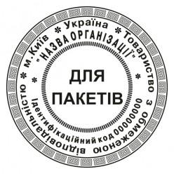 """Печать дополнительная """"ДЛЯ ПАКЕТОВ"""" Jj_pr40_2_1"""