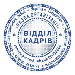 """Печать дополнительная """"ОТДЕЛ КАДРОВ"""" Jj_pr40_2_4"""
