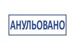 """Штамп стандартный GRAFF 4911 """"АНУЛЬОВАНО"""" (укр.)"""