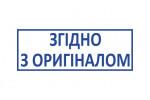 """Штамп стандартный GRAFF 4911 """"Згідно з оригіналом"""" (укр.)"""