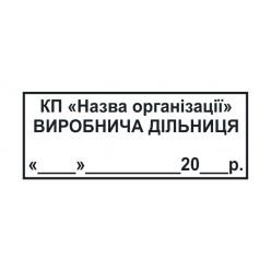 Кліше гумове  розміром 47х18 мм