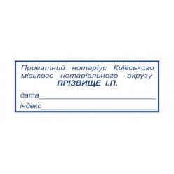 """Штамп нотариальный """"Дата та Індекс"""" 47х18 мм"""