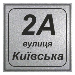 Табличка адресна, квадратна 200х200 мм