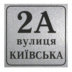 Табличка адресна, квадратна 300х300 мм
