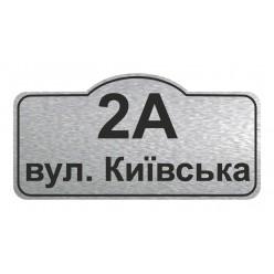 Табличка адресна, фігурна 450х230 мм
