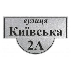 Табличка адресна, фігурна 450х270 мм