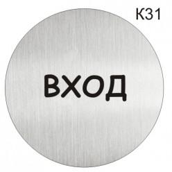 """Інформаційна табличка - піктограма """"ВХОД"""" d 100 мм"""