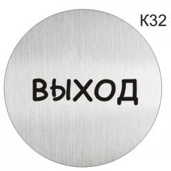 """Інформаційна табличка - піктограма """"ВЫХОД"""" d 100 мм"""