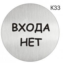 """Інформаційна табличка - піктограма """"ВХОДА НЕТ"""" d 100 мм"""