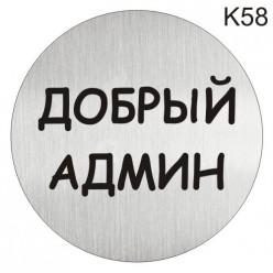 """Інформаційна табличка - піктограма """"Добрый админ"""" d 100 мм"""